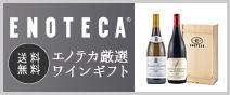 humony×ENOTECA 厳選ワインギフト